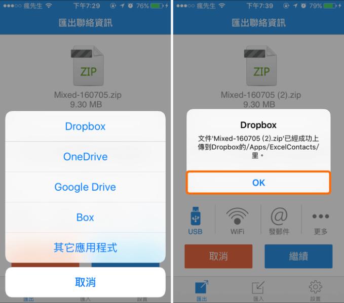 iphone-icloud-export-contacts-cvs-excel-file-13
