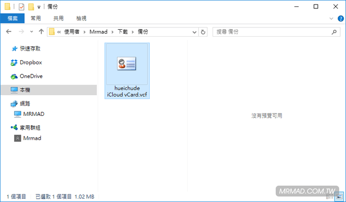 iphone-icloud-export-contacts-cvs-excel-file-5
