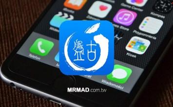 一週內盤古將發布iOS9.3.2越獄工具?天大的謠言