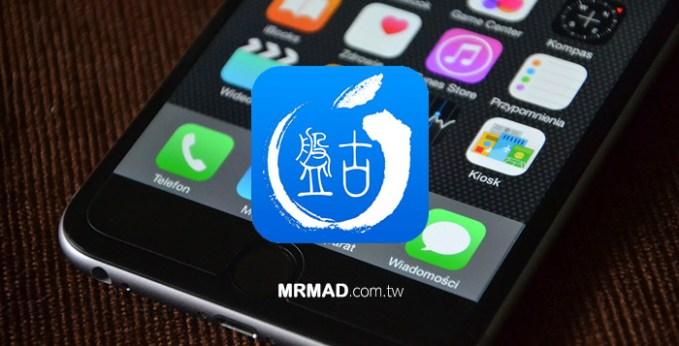 pangu-iOS9.3.2-jb-A-rumor-cover