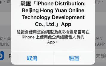 [iOS9越獄]解決無法信任PP盤古越獄企業驗證