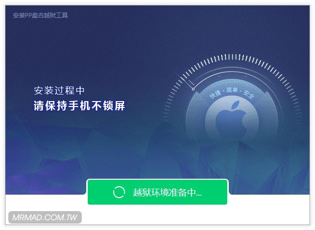 pangu-jb-iOS9.3.3-5