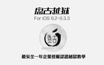 免PP助手!iOS9.2-9.3.3盤古越獄獲取一年企業簽名憑證教學