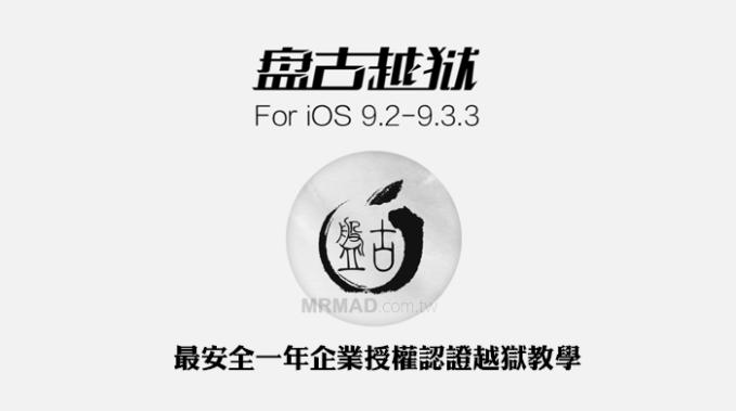 pangu-jb-iOS9.3.3-nopp-ifunbox