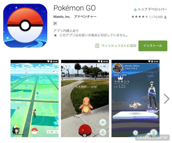 pokemon-go-taiwan-server-1