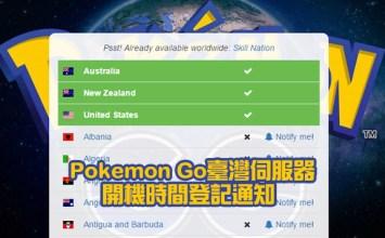 [教學]搶先登記精靈寶可夢 Pokemon Go 台灣伺服器開機通知