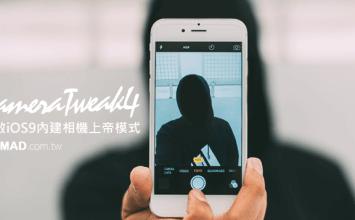 [Cydia for iOS9必裝]「CameraTweak 4」增強iOS9內建相機功能!開啟被限制上帝模式