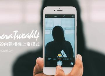 [Cydia for iOS必裝]「CameraTweak 4」增強iOS9-iOS10內建相機功能!開啟被限制上帝模式