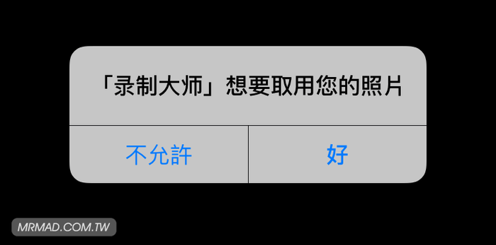 master-record-app-5