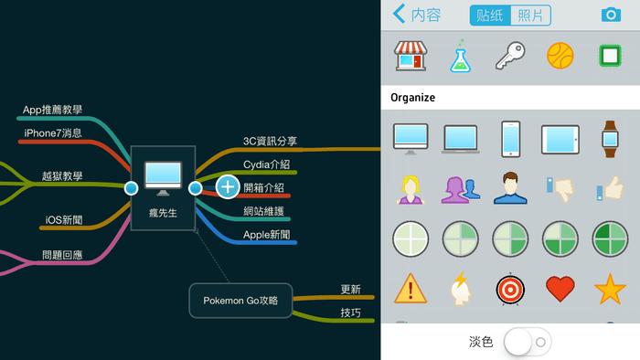 MindNode-app-9