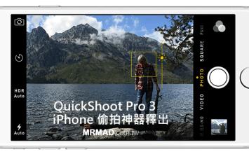 [Cydia for iOS]QuickShoot Pro 3:iPhone偷拍神器!不需開啟拍攝模式就能拍照