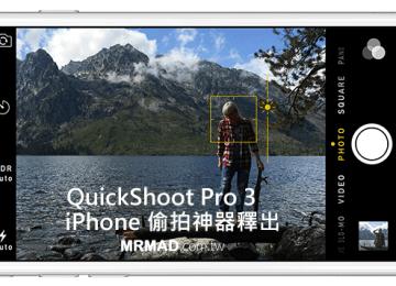 [Cydia for iOS9]QuickShoot Pro 3:iPhone偷拍神器!不需開啟拍攝模式就能拍照