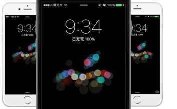 最新9月7日蘋果產品發表會桌布免費下載