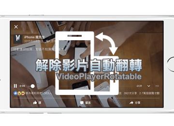[Cydia for iOS]VideoPlayerRotatable 在鎖定螢幕狀態,解除影片自動翻轉