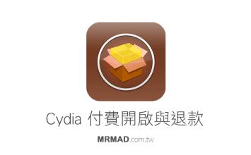 Cydia開放iOS9.2-9.3.3插件購買與新增自動退費含教學