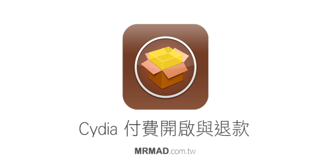 cydia-tweak-Refund-cover
