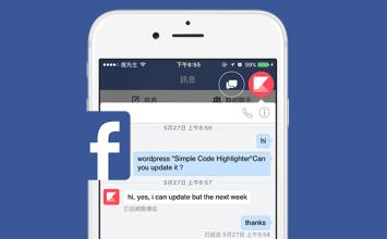 iPhone也能重返Facebook大頭貼氣泡式聊天室功能