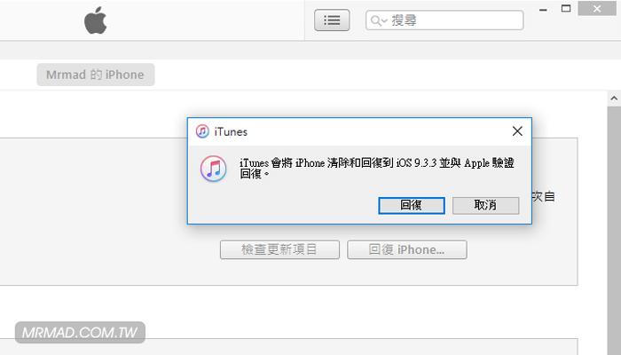 ios9.3.4-degrade-ios9.3.3-5