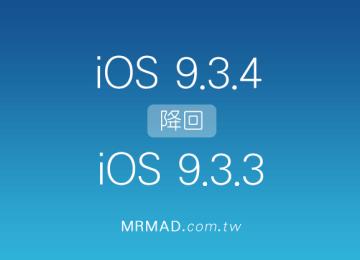 如何將iOS9.3.4降回iOS9.3.3?含關閉升級提示方法