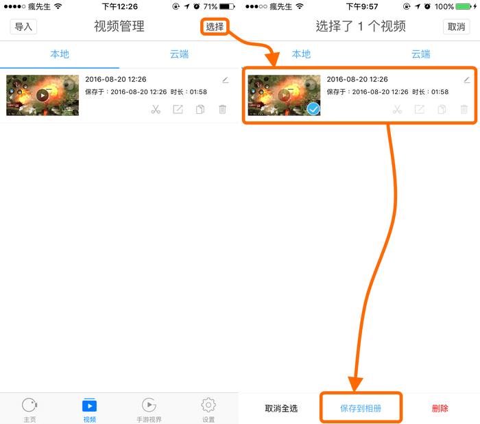 master-record-app-3