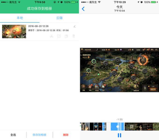 master-record-app-4