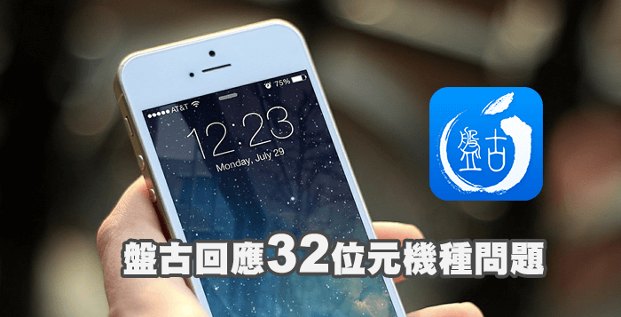 pangu-confirms-no-jailbreak-32bit-cover