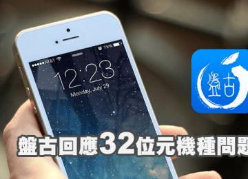 盤古已經證實沒有打算要推出32位元iOS92-9.3.3越獄工具