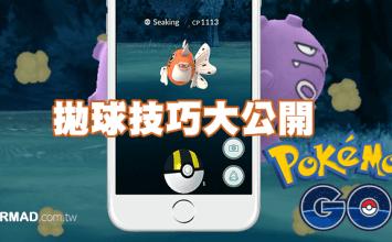 Pokemon Go拋球攻略:百分之百提高捕捉技巧教學