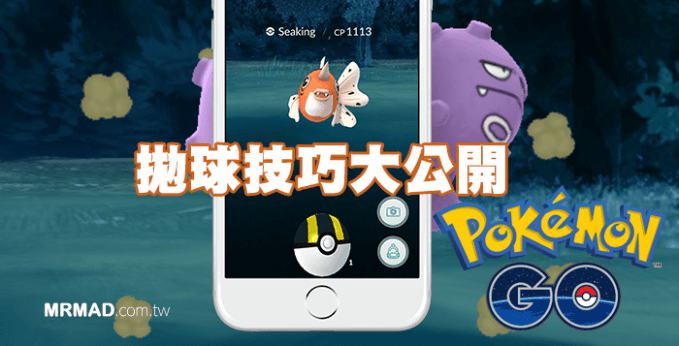 pokemon-go-Clean sheet
