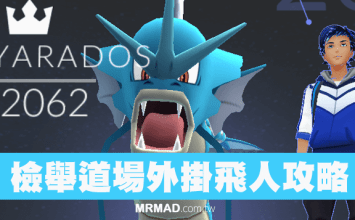 Pokemon Go檢舉飛人、外掛網站或道館被CP超高外掛用戶攻略