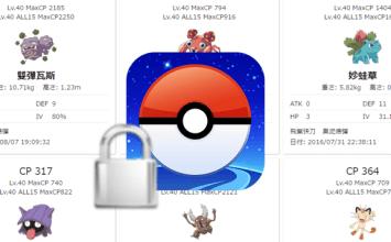 破解 Pokemon Go 禁止查詢IV值會被ban?實測給你看!