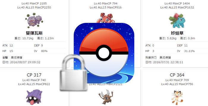 pokemon-go-query-iv-value