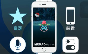 iOS內建Pokemon Go丟球外掛!教你輕鬆丟出旋轉曲線球