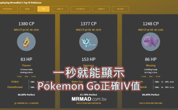 Pokemon GO攻略:透過Pgnexus來查所有神奇寶貝IV值方法