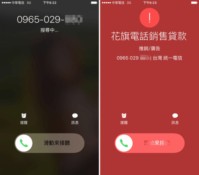 instant-caller-id-for-whoscall-tweak-5