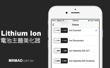 [Cydia for iOS7-iOS9]Lithium Ion 電池主題美化器,讓你直接套用不同電池主題風格