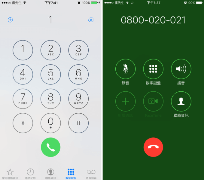 quickdial-lite-tweak-3