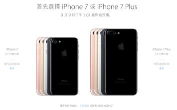 iPhone7、7 Plus與Apple Watch 2將於9/9在台灣蘋果官網開賣!你不可不知道事情