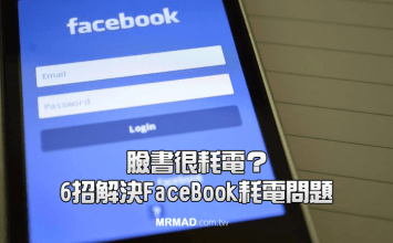 Facebook很耗電?透過這6招解決Facebook耗電問題,達成省電效果