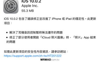 Apple 推出 iOS 10.0.2 修正耳機音訊控制與照片圖庫問題