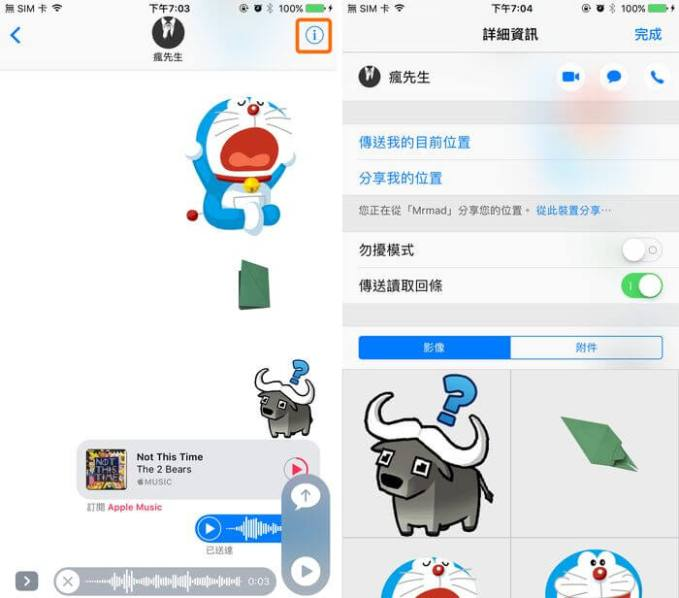 ios10-imessage-7