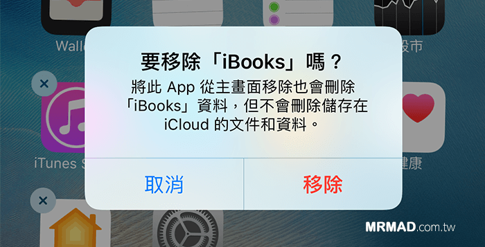ios10-teaching-delete-app-cover