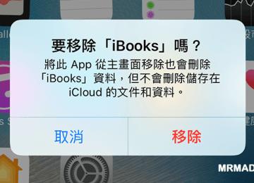 [iOS10教學] 教你刪除與還原iOS10內建App技巧