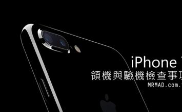 [教學]iPhone 7與iPhone 7 Plus領機、驗機流程與注意事項攻略