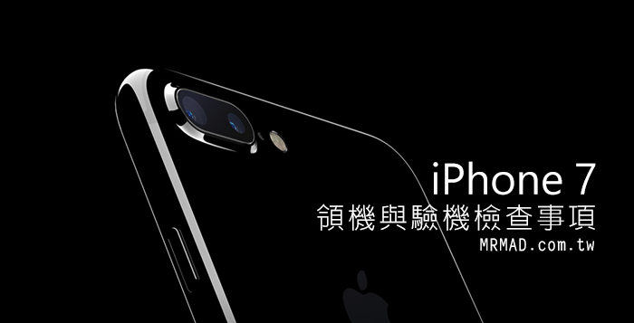 iphone-7-check-function