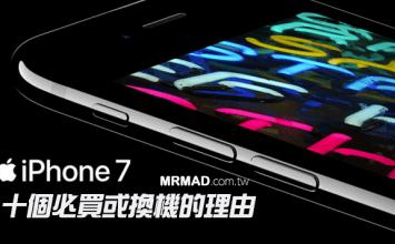 iPhone7與iPhone7 Plus的10個換機和必買的理由
