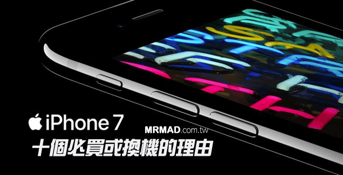 iphone7-ten-must-buy-reason-cover
