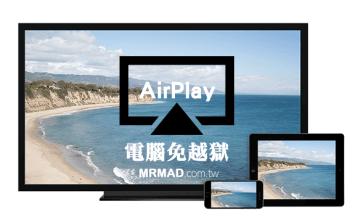 [iOS教學]免花錢免越獄!也能夠讓iOS10達成AirPlay鏡像功能