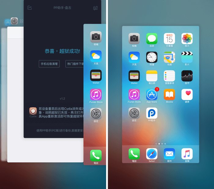 pangu-ios92-933-activation-jb-1