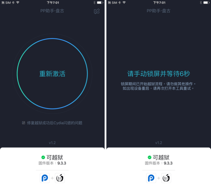 pangu-ios92-933-activation-jb-2